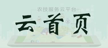 农技服务云平台